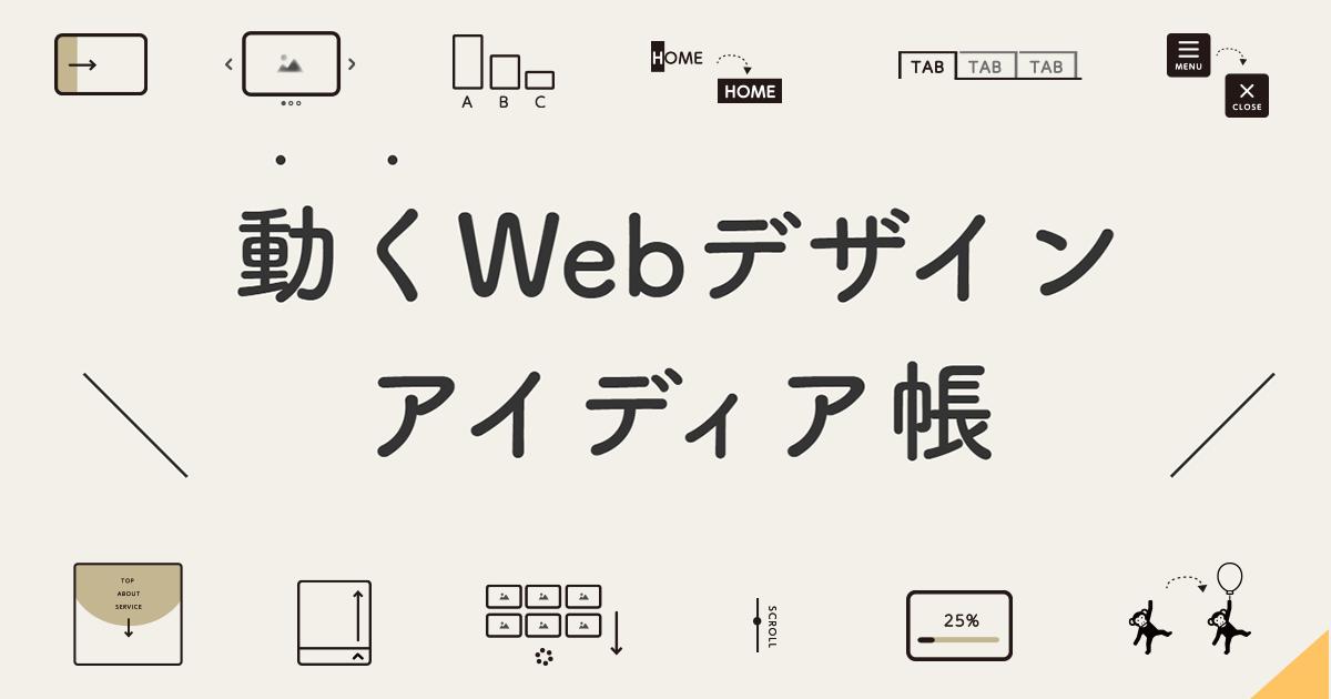 動くWebデザインアイデア帳 | 動くWebデザインアイディア帳