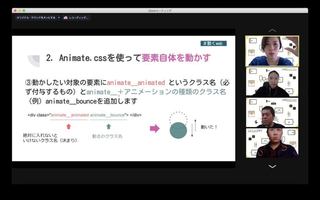 Animate.css解説
