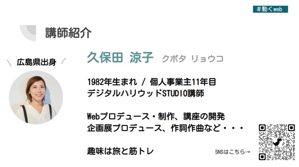 講師:久保田涼子プロフィール
