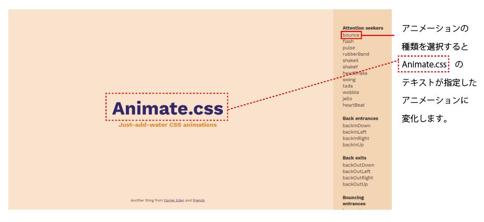 アニメーションの種類を選択するとAnimate.cssのテキストが指定したアニメーションに変化します。