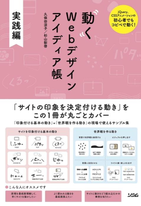 動くWebデザインアイデア帳「実践編」